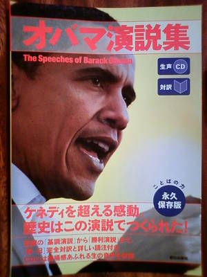 オバマ演説