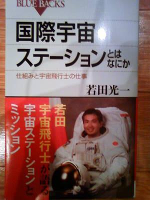 若田さんの本